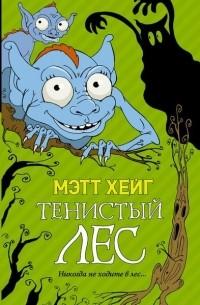 Мэтт Хейг - Тенистый лес