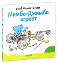 Якоб Мартин Стрид - Мимбо-Джимбо играет