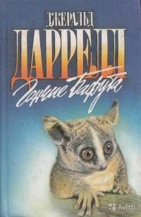 Джеральд Даррелл - Гончие Бафута (сборник)