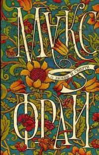 Макс Фрай - О любви и смерти (сборник)