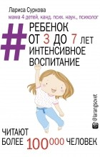 Суркова Л.М. - Ребенок от 3 до 7 лет. Интенсивное воспитание
