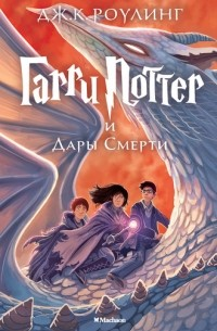 Джоан Кэтлин Роулинг «Гарри <b>Поттер</b> и Дары Смерти» — отзыв ...