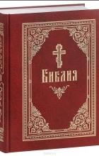 - Библия, или Книги Священного Писания Ветхого и Нового Завета