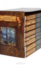 """- Серия """"Библиотека морских приключений"""" (комплект из 8 книг)"""