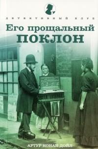 Артур Конан Дойл - Его прощальный поклон (сборник)