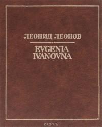Леонид Леонов - Evgenia Ivanovna