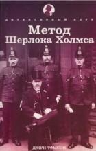 Джун Томсон - Метод Шерлока Холмса