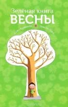 Софи Кушарьер - Зеленая книга весны