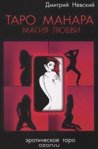 Дмитрий Невский - Таро Манара. Магия любви