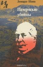 Леонардо Шаша - Палермские убийцы (сборник)