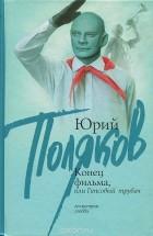 Юрий Поляков - Конец фильма, или Гипсовый трубач