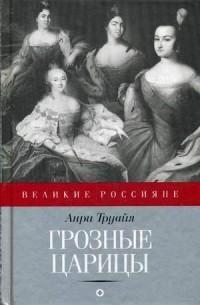 Анри Труайя - Грозные царицы