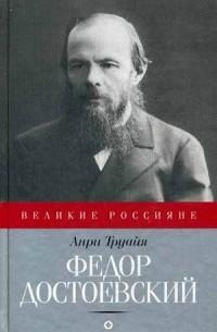 Анри Труайя - Федор Достоевский