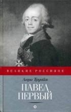 Анри Труайя - Павел Первый