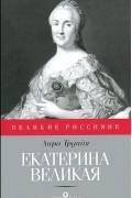 Анри Труайя - Екатерина Великая