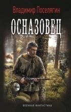 Владимир Поселягин — Осназовец