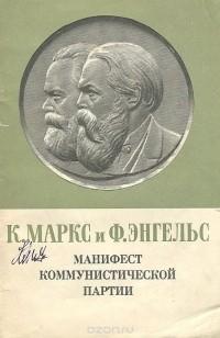 - Манифест Коммунистической партии