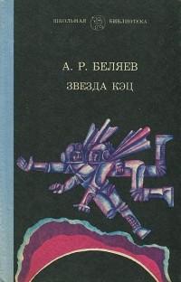 Александр Беляев - Звезда Кэц