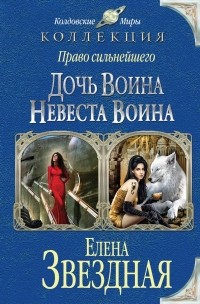 Елена Звёздная - Право сильнейшего: Дочь воина. Невеста воина (сборник)