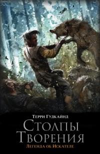 Терри Гудкайнд - Столпы Творения