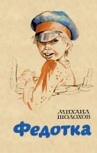 Михаил Шолохов - Федотка