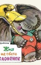 Геннадий Цыферов - Жил на свете слонёнок (сборник)
