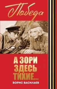 Борис Васильев - А зори здесь тихие... В списках не значился. Завтра была война. Неопалимая купина. Встречный бой. Красные Жемчуга (сборник)
