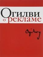 Дэвид Огилви - Огилви о рекламе