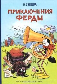 Ондржей Секора - Приключения Ферды