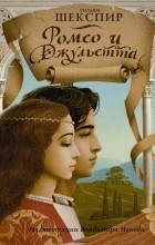 Уильям Шекспир - Ромео и Джульетта (сборник)