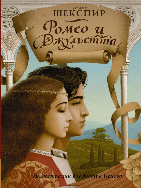 Ромео и джульетта шекспир скачать книгу pdf