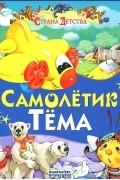 Елена Агинская - Самолетик Тема (сборник)
