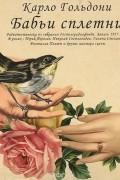 Карло Гольдони - Бабьи сплетни (аудиокнига MP3)