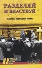 Федор Синицын - Разделяй и властвуй. Нацистская оккупационная политика