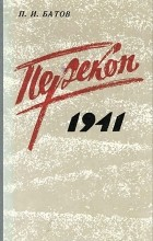 Павел Батов - Перекоп, 1941