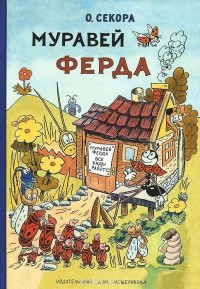 Ондржей Секора - Муравей Ферда