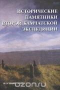 - Исторические памятники Второй Камчатской экспедиции