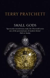 Терри Пратчетт - Small Gods