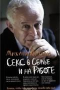 Михаил Литвак - Секс в семье и на работе