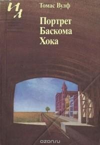 Томас Вулф - Портрет Баскома Хока