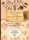 Элизабет Гилберт, Маргарет Ярдли Поттер - Кулинарная книга моей прабабушки