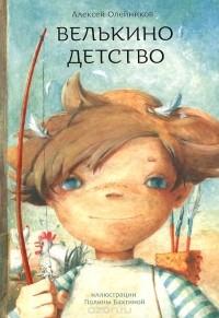 Алексей Олейников - Велькино детство (сборник)