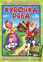 - Курочка Ряба
