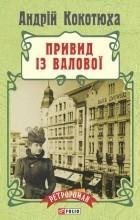 Андрій Кокотюха - Привид із Валової