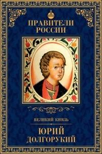 Алексей Карпов - Великий князь Юрий Долгорукий