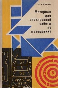 Ф. Шустеф - Материал для внеклассной работы по математике