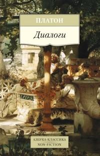 Платон  - Диалоги (сборник)