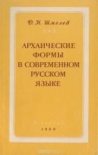 Шмелев Д.Н. Архаические формы в современном русском языке