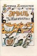 Астрид Линдгрен - Эмиль из Лённеберги (сборник)