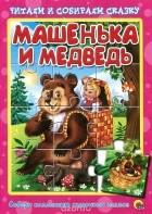 - Маша и медведь (сборник)